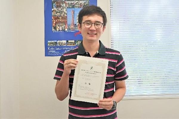 神戸国際語言学院内表彰