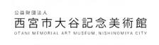 西宮市大谷記念美術館
