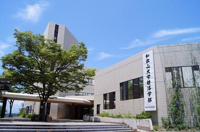 和歌山大学大学院